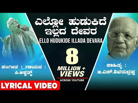 Ello Hudukide Illada Devara Lyrical Video Song | C Ashwath,G