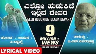 Ello Hudukide Illada Devara Lyrical Video Song | C Ashwath,G S Shivarudrappa|Kannada Bhavageethegalu