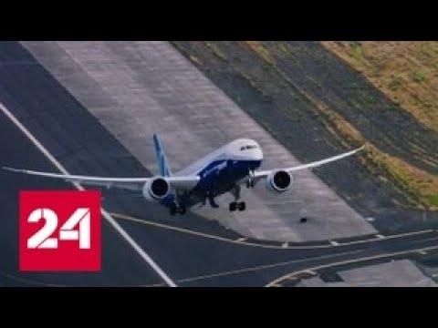 Европа закрывает небо для Boeing 737 MAX 8 - Россия 24