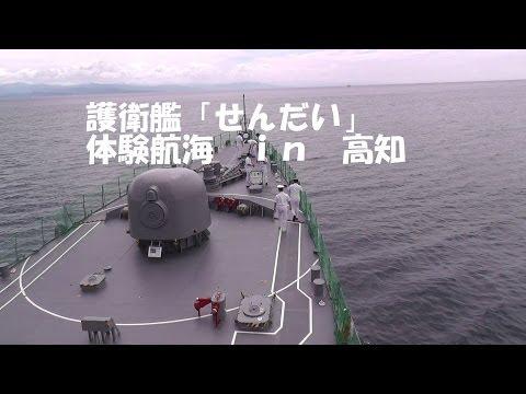 護衛艦「せんだい」体験航海 in 高知  2014年7月5日