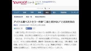 """アイドル兼ベストセラー作家""""二度と書かない""""と近況を告白 講談社 JOSEI..."""