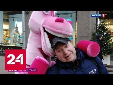 Москвичи жалуются на людей в костюмах волшебных животных - Россия 24