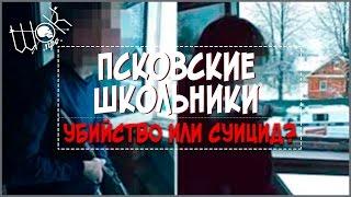 Псковские школники самоубийцы или нет?