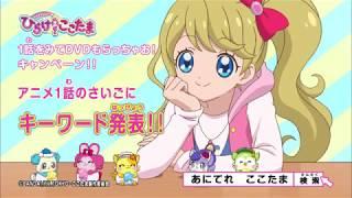 新番組「キラキラハッピー☆ ひらけ!ここたま」 テレビ東京系にて9月6日...