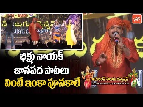 Bikshu Nayak Folk Songs Performance at American Telugu Convention 2018 - Mangli Dance | YOYO TV