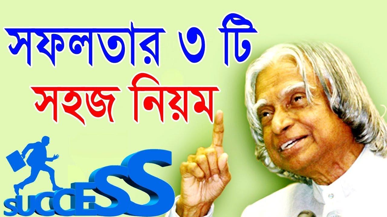 সফল হবার 3 টি সহজ নিয়ম || how to success in life in bangla || success  Motivational Video in Bangla