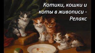 Котики, кошки и коты в живописи - Релакс