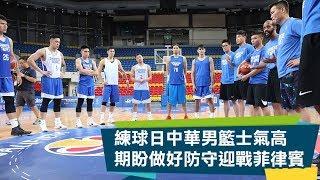 【籃球】練球日中華男籃士氣高 期盼做好防守迎戰菲律賓 /2019年FIBA世界盃籃球錦標賽亞洲區資格賽