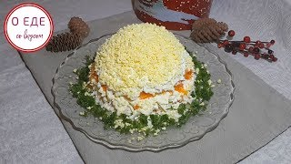 Нежнейший салат, один из моих любимых! Салат Нежность!
