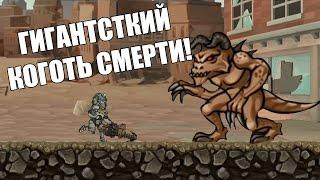 Fallout Shelter - Гигантский коготь смерти!