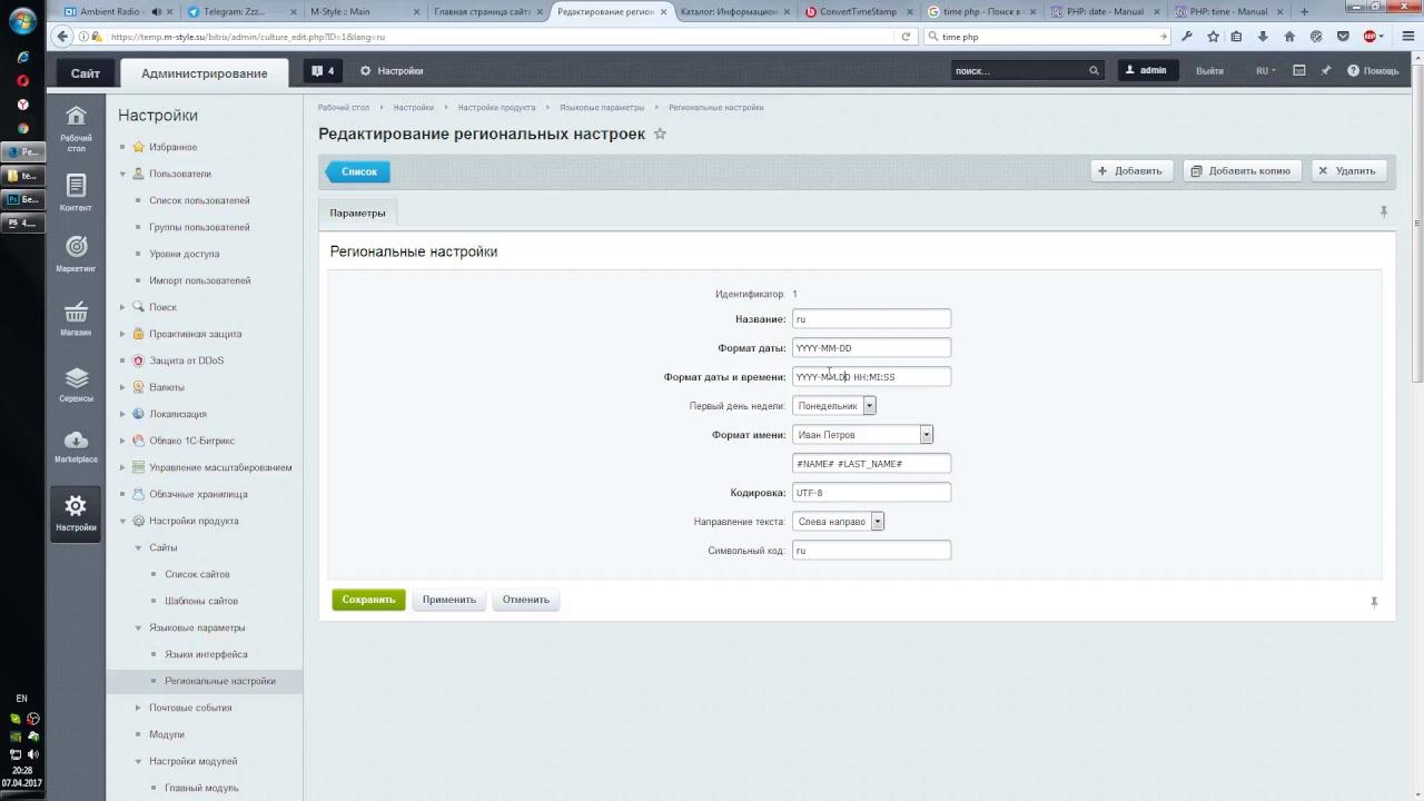 1с битрикс программирование видео виртуальная машина битрикс команды
