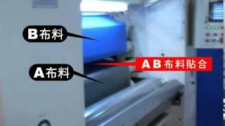布薄膜貼合機 功能示範 (閎誠公司出品)