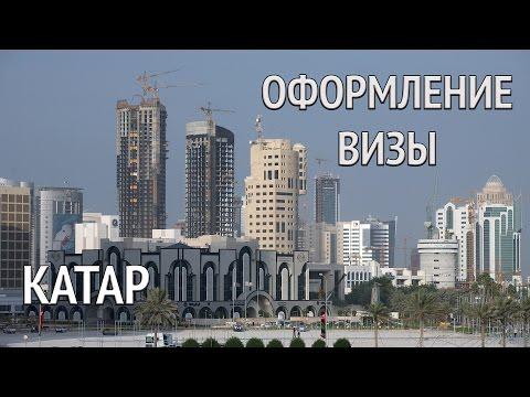Как получить визу в катар для россиян