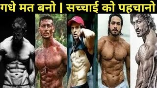 Why you can't transform like Bollywood Stars 🌟