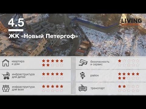 ЖК «Новый Петергоф» обзор Тайного Покупателя