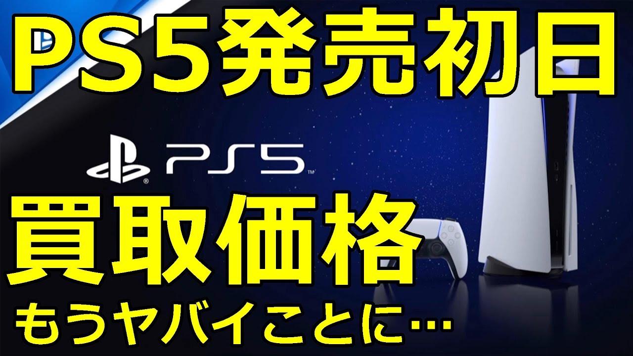 買取 ps5