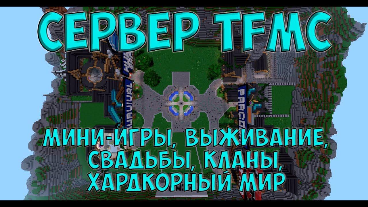 Самый пиздатый сервер minecraft