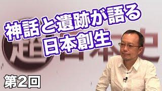 神話と遺跡が語る日本創生【CGS 茂木誠  超日本史 第2回】