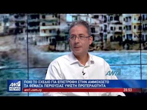 Εκλογές Δήμου Αμμοχώστου: Ο Ανδρέας Λόρδος στον ΑΝΤ1.