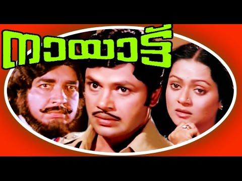 Nayattu malayalam full movie jayan prem nazir