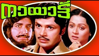 Repeat youtube video Nayattu | Malayalam Full Movie | Jayan & Prem Nazir