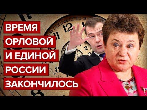 Время Орловой и