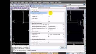 NanoCAD Electro  ТЕМА 3  Урок 1  Создание электротехнического этажа и помещения