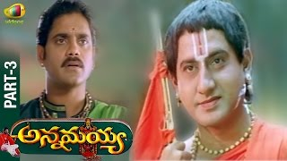 Annamayya Full Movie | Part 3 | Nagarjuna | Suman | Ramya Krishna | K Raghavendra Rao | Mango Videos