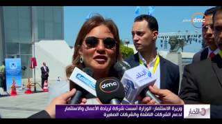 الأخبار - وزيرة الاستثمار