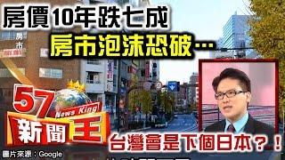 房價10年跌七成?房市泡沫恐破…台灣會是下個日本?!-徐嶔煌《57新聞王》