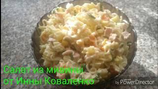 Салат из мивины или ролтона