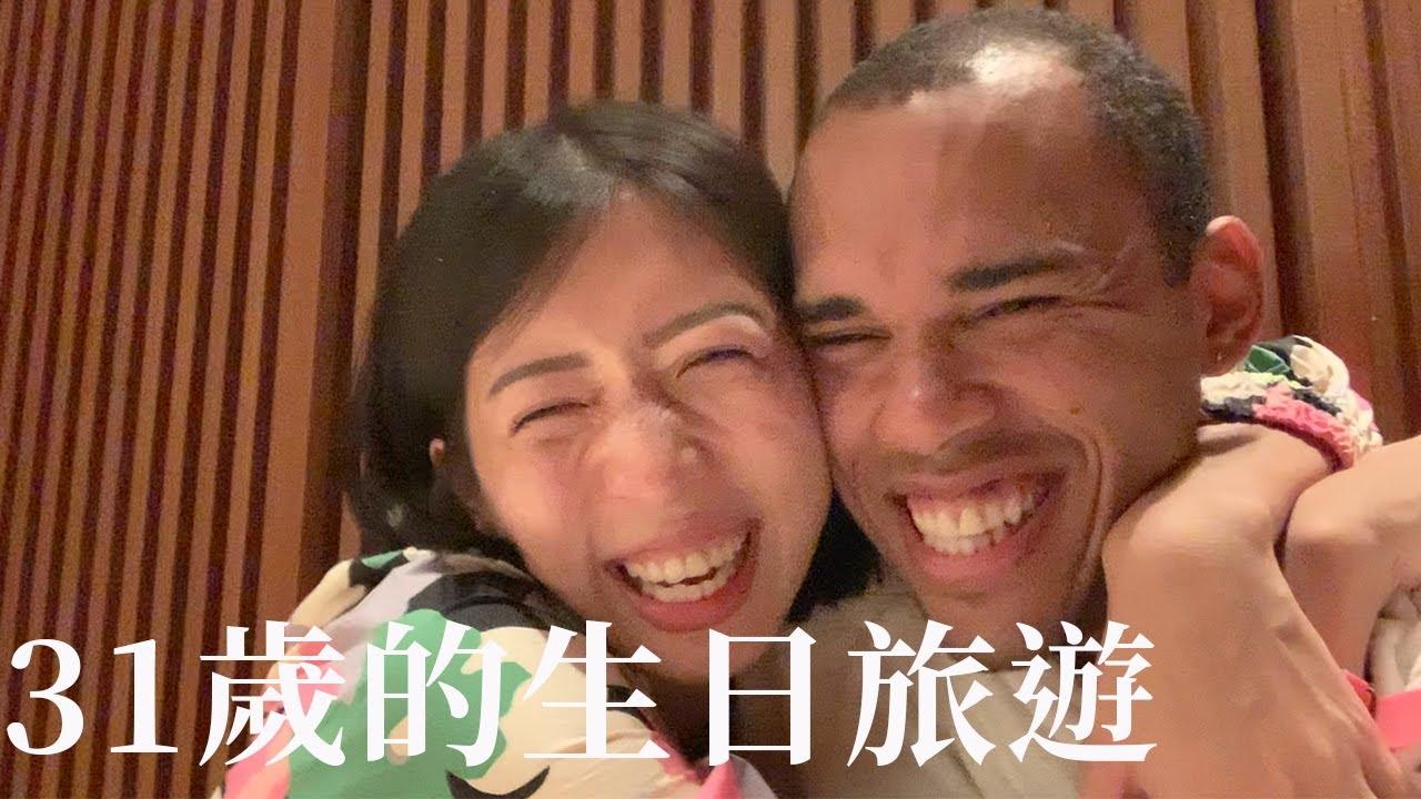 31歲的生日慶祝|在兒童天堂的一晚|rice & shine