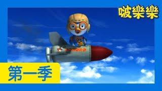 啵樂樂第一季 | 第7集 飛行的夢想 | 小企鹅啵樂樂Pororo Chinese