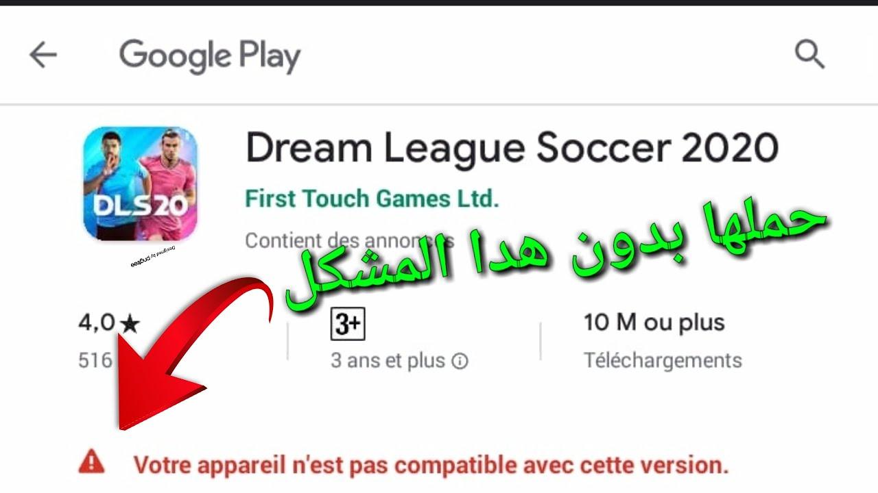 حصريا طريقة تحميل لعبة dream League soccer 2020 من play store
