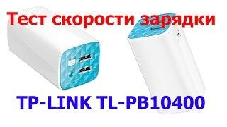 Скорость зарядки (TP-LINK TL-PB10400)