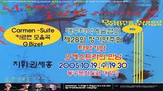 [타악기연주] 대구타악예술협회 제28회 정기연주회 & …