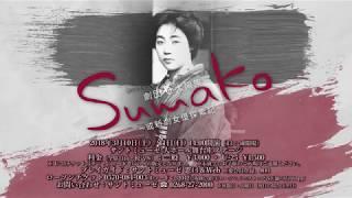 日本の近代劇を変えた女優・松井須磨子 短い生涯を、演劇と愛に生きた ...