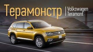Краш тест Volkswagen Teramont / Atlas