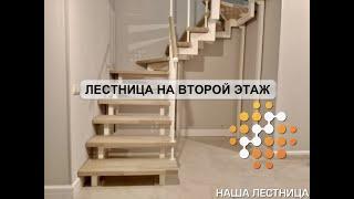 Наша Лестница отзывы клиентов часть 38