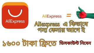 How to Shop on AliExpress.com and How to get Free Discount on Shopping on Aliexpress