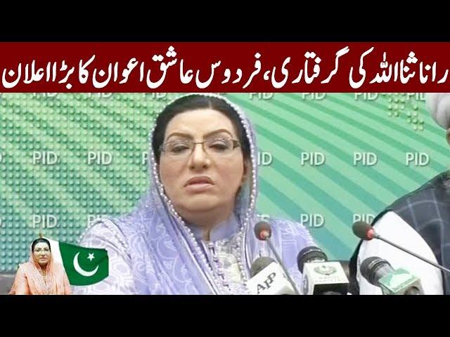 Firdous Ashiq Awan Speech Today   2 July 2019   Express News