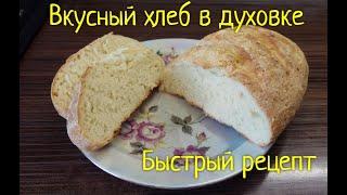 Как испечь хлеб в духовке Простой рецепт хлеба на дрожжах хлеб рецептхлеба батон