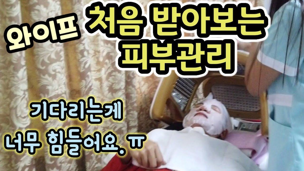 와이프 처음 피부관리 받는 날...[캄보디아]한국인 운영 국제결혼가족
