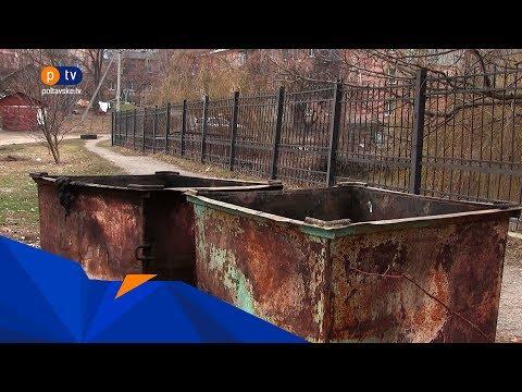 Полтавське ТБ: У Полтаві 800 сміттєвих баків, які не закриваються