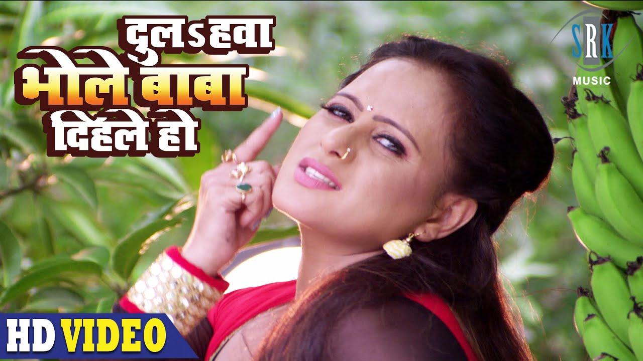 Dulahawa Bhole Baba Dihale Ho - दुलहवा भोले बाबा दिहले हो | Superhit Bhojpuri Movie Song