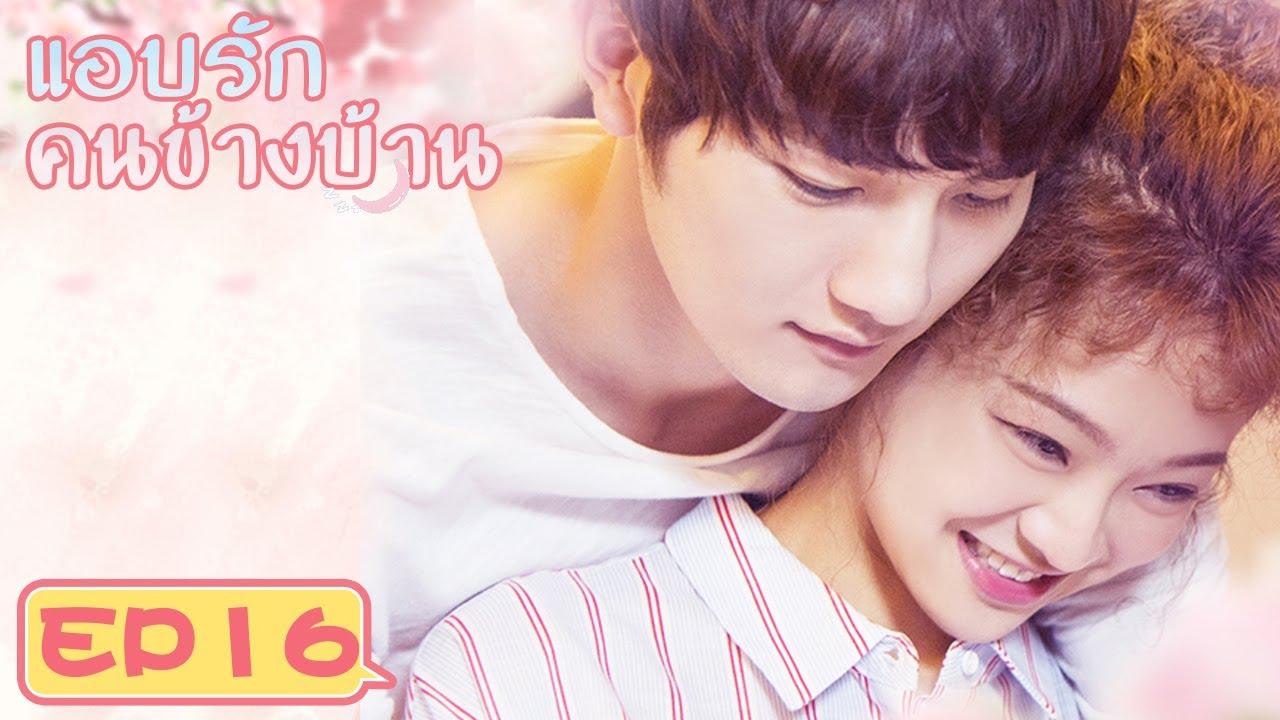 [ซับไทย]ซีรีย์จีน | แอบรักคนข้างบ้าน(Brave Love) | EP16 Full HD | ซีรีย์จีนยอดนิยม