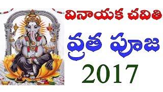 Ganesha Chaturthi 2015 | Vinayaka Chavithi vratha pooja samagri | Telugu