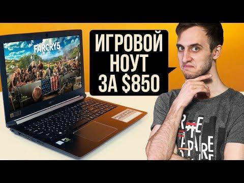 Игровой ноутбук за $850 – ACER ASPIRE 7