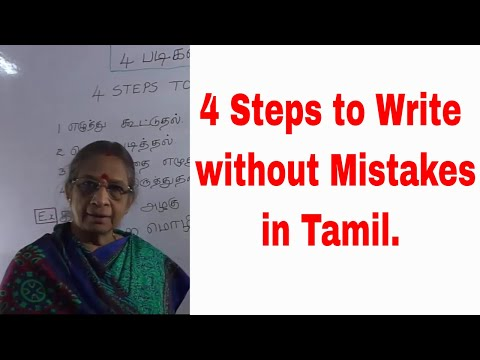 4 Steps to Write without Mistakes in Tamil