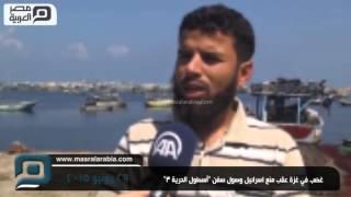 مصر العربية |  غضب في غزة عقب منع اسرائيل وصول سفن
